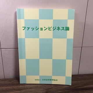 ファッションビジネス論(語学/参考書)