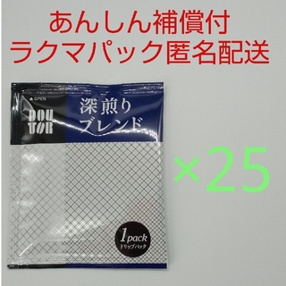【ラクマパック匿名配送】ドトールコーヒー ドリップパック 深煎りブレンド 25袋