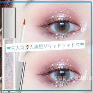 大人気 ♡ Kiss Kylie リキッドアイシャドウ 6 キラキラ ラメ 涙袋