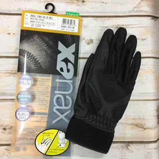 ザナックス(Xanax)のXanax 守備用手袋 右手用 黒 M 新品(その他)