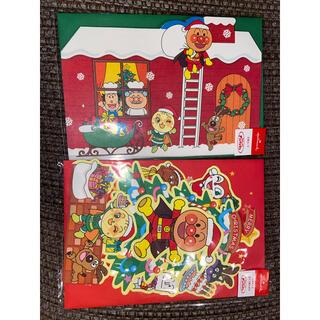 アンパンマン(アンパンマン)のアンパンマン  クリスマス 立体カード 2枚セット(カード/レター/ラッピング)