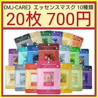10種類20枚☆MJ-CAREエッセンスマスク