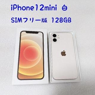 Apple - SIMフリー版 iPhone12 mini 白 128GB