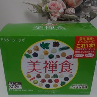 ドクターシーラボ(Dr.Ci Labo)のDr.Ci:Labo 美禅食 1箱【30包】(ダイエット食品)