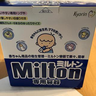アカチャンホンポ(アカチャンホンポ)のミルトン milton 専用容器(哺乳ビン用消毒/衛生ケース)