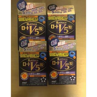ロートセイヤク(ロート製薬)のロートV5 ファイブ粒 30粒 4箱 送料無料 匿名配送(その他)