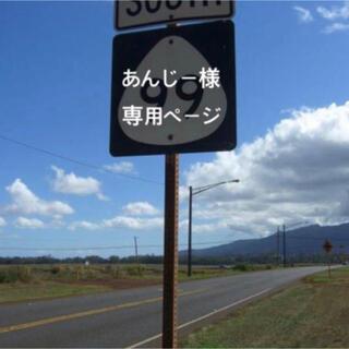 あんじー様専用ページ(ボディソープ/石鹸)