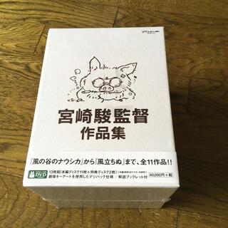 宮崎駿監督作品集 DVD 国内正規品 未使用