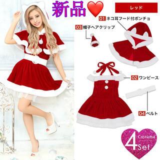 デイジーストア(dazzy store)の新品タグ付き♡デイジーストア赤サンタ コスプレ4点dizzy storeドレス(コスプレ)
