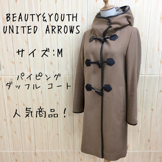 BEAUTY&YOUTH UNITED ARROWS - 【BEAUTY&YOUTH UNITED ARROWS】ダッフル コート(M)