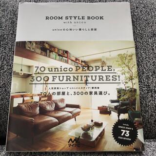 ROOM STYLE BOOK with unico unicoの心地いい暮らし