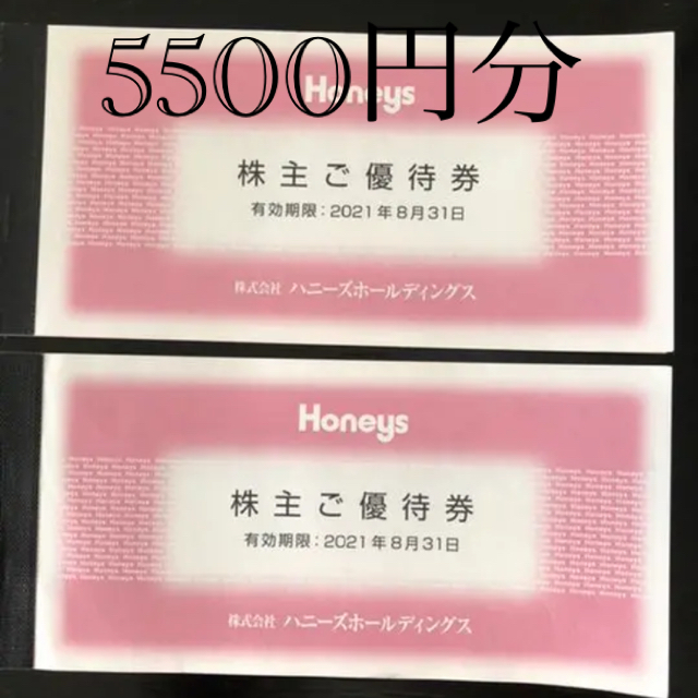 HONEYS(ハニーズ)のハニーズ 株主優待 5500円分 チケットの優待券/割引券(ショッピング)の商品写真
