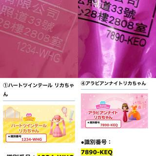 マクドナルド(マクドナルド)の未開封 ハッピーセット リカちゃん2種(ぬいぐるみ/人形)
