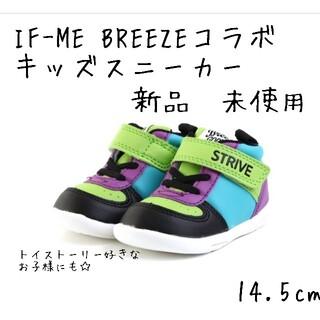 ブリーズ(BREEZE)のスニーカー IF-ME breezeコラボ 14.5cm(スニーカー)