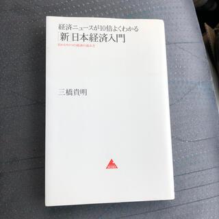 経済ニュ-スが10倍よくわかる「新」日本経済入門 目からウロコの経済の読み方(ビジネス/経済)