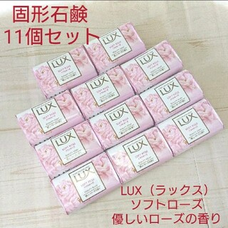 新品 LUX(ラックス)ソフトローズ 優しいローズの香り 固形石鹸11個セット