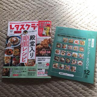 角川書店 - レタスクラブ 12月号❥︎