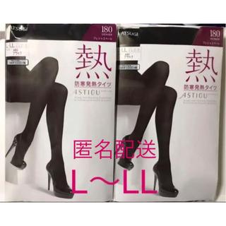 Atsugi - 【新品・L〜LL】ATSUGI アスティーグ「熱」2個セット