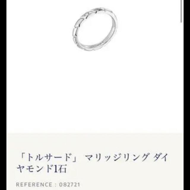 CHAUMET(ショーメ)のショーメ トルサード1粒ダイヤリング 6号 レディースのアクセサリー(リング(指輪))の商品写真