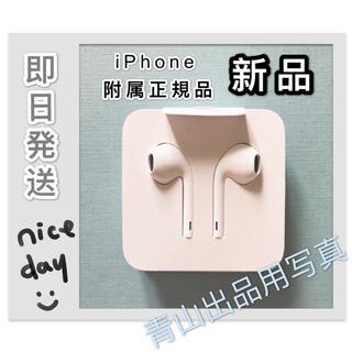 Apple - iPhone付属純正イヤホン 新品