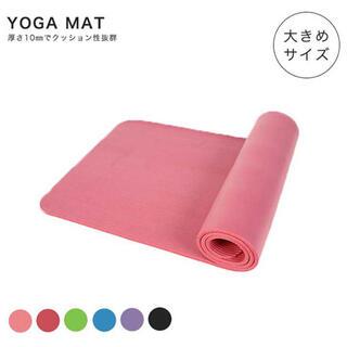 【カラー豊富】ヨガマット トレーニングマット ストレッチマット エクササイズ(ヨガ)