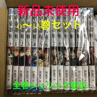 【新品】呪術廻戦 0〜13巻セット