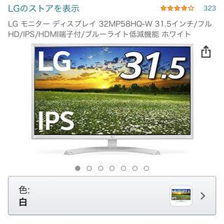 エルジーエレクトロニクス(LG Electronics)のLG モニター 32MP58HQ-P 31.5インチ(ディスプレイ)