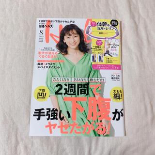 ジャニーズ(Johnny's)の日経 Health (ヘルス) 2019年 08月号 SnowMan 渡辺翔太(生活/健康)