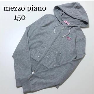 メゾピアノ(mezzo piano)のメゾピアノ  パーカー アウター 長袖 150 キラキラ フード(ジャケット/上着)