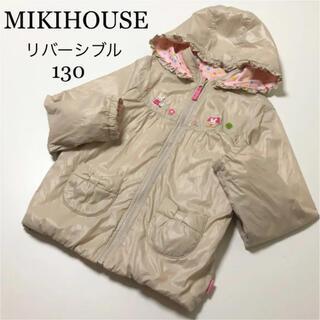 ミキハウス(mikihouse)のミキハウス リバーシブル  アウター ジャンパー 130 うさぎ ファミリア (ジャケット/上着)