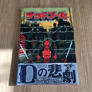 マーベル(MARVEL)のデッドプ-ル MARVEL vol.3 古本(その他)