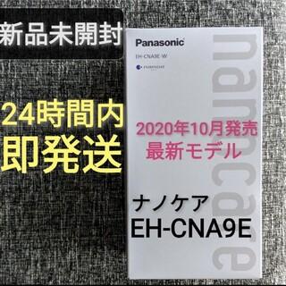 Panasonic - 【新品】Panasonic ナノケア EH-CNA9E-W ホワイトドライヤー白