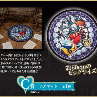 Disney - 一番くじ キングダムハーツ C賞