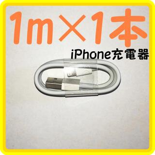 アイフォーン(iPhone)のライトニングケーブル(バッテリー/充電器)