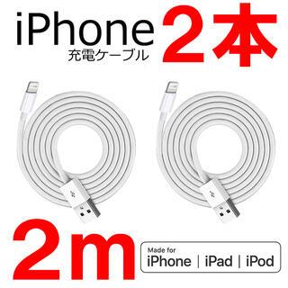 アイフォーン(iPhone)の iPhone 充電器 充電ケーブル コード lightning cable(バッテリー/充電器)