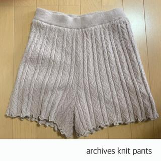 アルシーヴ(archives)のニットパンツ ショート archives(ショートパンツ)