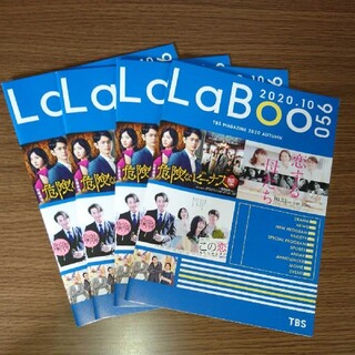 LaBoo TBS MAGAZINE 2020 AUTUMN 4冊セット(アート/エンタメ/ホビー)