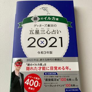 ゲッターズ飯田の五星三心占い/銀のイルカ座 2021(趣味/スポーツ/実用)