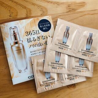 カバーマーク(COVERMARK)のcover mark 美容液サンプル 6日分(サンプル/トライアルキット)