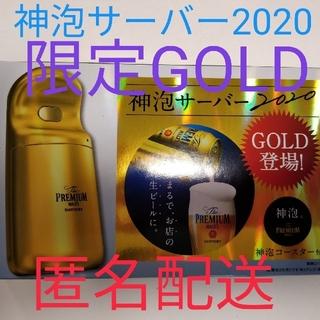 サントリー(サントリー)の【限定GOLD】プレミアムモルツ 神泡サーバー 2020 神泡コースターつき(アルコールグッズ)