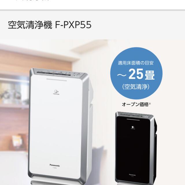 Panasonic(パナソニック)のPanasonic  空気清浄機ナノイーF-PXP55-W  スマホ/家電/カメラの生活家電(空気清浄器)の商品写真