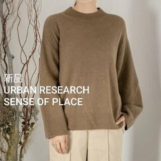SENSE OF PLACE by URBAN RESEARCH - 新品未使用❁SENSE OF PLACE アンゴラハイネックニット
