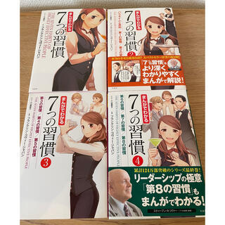 タカラジマシャ(宝島社)の7つの習慣(ビジネス/経済)