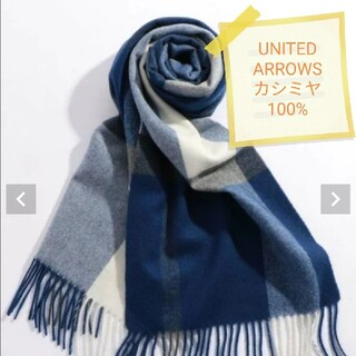 BEAUTY&YOUTH UNITED ARROWS - 新品未開封 ユナイテッドアローズカシミヤ100%チェック柄マフラー ネイビー