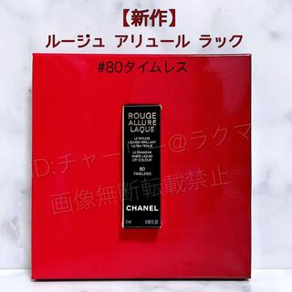 CHANEL - 【CHANEL】新製品 ルージュ アリュール ラック 80