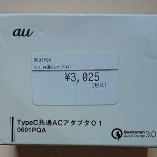 au - au充電器 急速充電器です。0601pqa