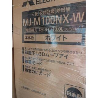 三菱電機 - ★新品★三菱 除湿機SARARI部屋干し3Dムーブアイ搭載MJ-M100NX-W