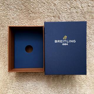 ブライトリング(BREITLING)のブライトリング 外箱(その他)