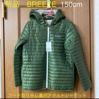 ブリーズ(BREEZE)の新品BREEZE フード取り外し裏ボアキルトジャケット(ジャケット/上着)