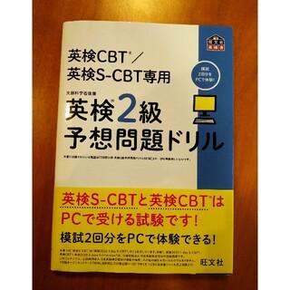 英検2級予想問題ドリル 英検CBT/英検S-CBT専用